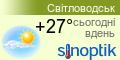 Прогноз погоди у Світловодську
