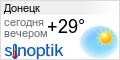 Прогноз погоды в Донецке
